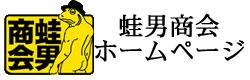 """弊社のCMも作っていただいた""""小野ちゃん""""こと「蛙男商会」さんのホームページです"""